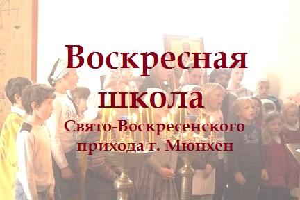 Православная воскресная школа Мюнхен, Закон Божий Мюнхен