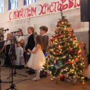 В Мюнхене прошла Рождественская елка с участием воспитанников приходской Воскресной школы